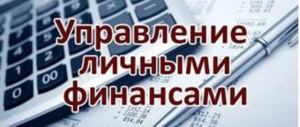 Управление личными финансами