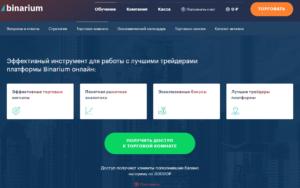 Бинариум: регистрация. как заработать