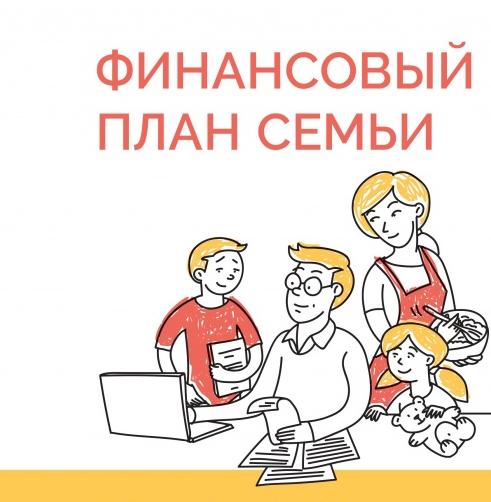 Финансовый план семьи
