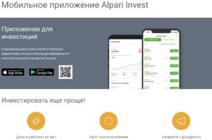 мобильное приложение для альпари