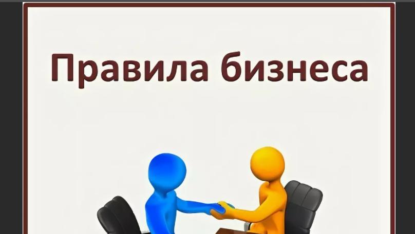 правила ведения бизнеса